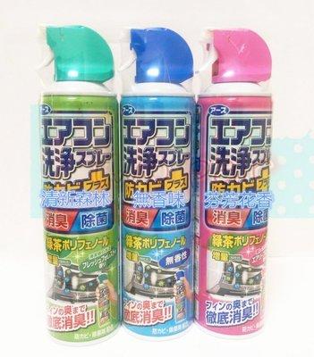 興家安速 免水洗冷氣清潔劑 公司貨 清新森林 無香味 芬芳花香 420ml 冷氣機清潔劑
