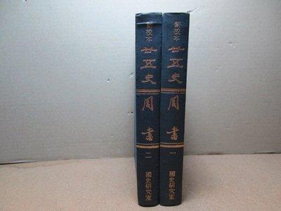 **胡思二手書店**新校本廿五史《周書》全二冊合售 國史研究室 民國62年10月臺一版 精裝
