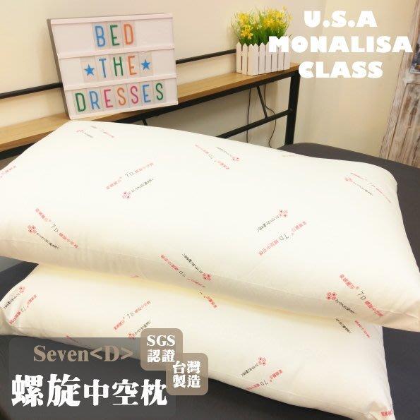 🌃床の嫁紗🌃Monarisa.7D高透氣螺旋中空枕 / 日本SEK認證抗菌布料 📢超低價限量促銷中唷📢