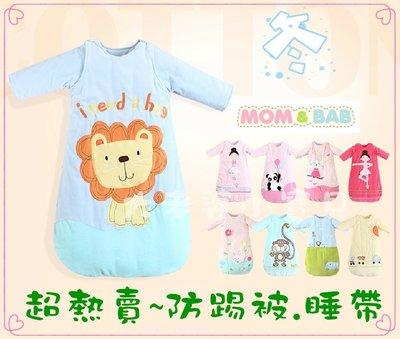 ❤ 大老婆小寶貝❤ 超讚的 mom and bab 天鵝絨冬季保暖睡袋/防踢睡袍* 90cm / 110cm