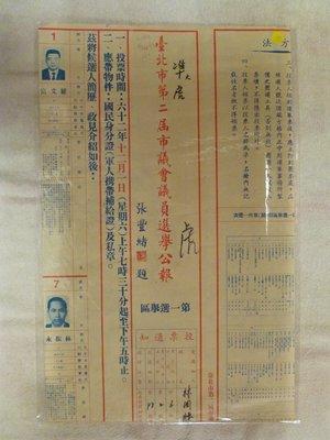 ㄌㄆ~民國62年~臺北市第二屆市議會議員~(免運費~紙質乾裂)不完整~背面塗鴉~選舉公報!!收藏用