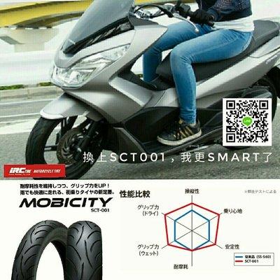 (輪胎王)日本 IRC SCT001 90/80-14  專用14吋輪胎
