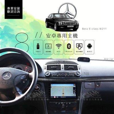 破盤王/岡山╭ 【8吋專用安卓主機】Benz E-class W211 導航 藍芽 wifi 鏡像 youtube
