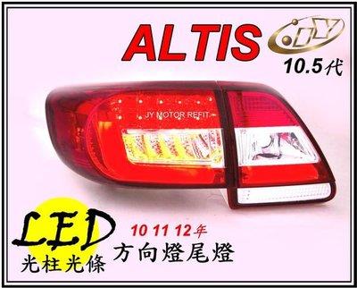 ☆小傑車燈家族☆ ALTIS 10.5 代 altis 10 11 12年 光柱 光條 + LED 方向燈 尾燈 組