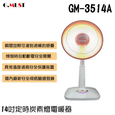 ✦比一比BEB✦【G.MUST 台灣通用】14吋定時碳素燈電暖器(GM-3514A)