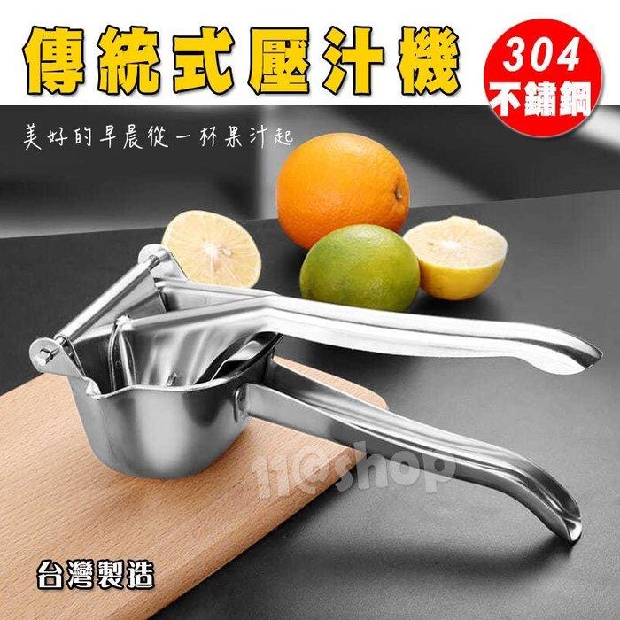 傳統式 手動 304不鏽鋼 果汁 壓汁機 榨汁器 風升美物