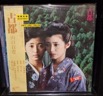 Momoe Yamaguchi 山口百惠 絕古都 電影原聲 1980全新日本頭版黑膠LP