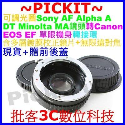 Sony MINOLTA MA AF A DT鏡頭轉佳能CANON EOS EF單眼機身轉接環可調光圈600D 650D