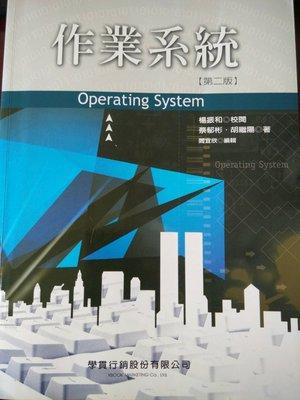 作業系統(第二版)--Operating System蔡郁彬 幾乎是新的