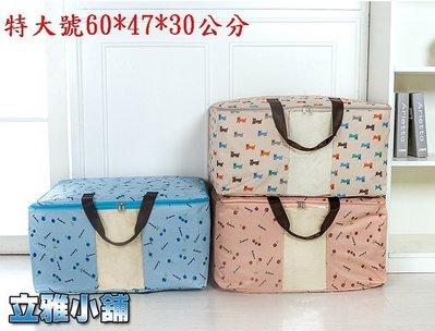 【立雅小舖】600D加厚印花 牛津布棉被收納袋 行李袋 棉被袋 搬家袋《600D棉被袋LY0035A》