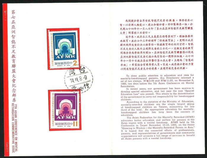 【萬龍】(488)(紀211)第七屆亞洲智能不足教育聯盟大會紀念郵票首日貼票卡