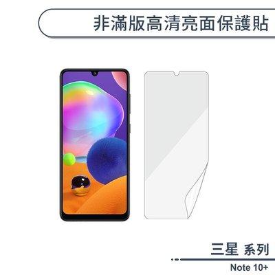 三星 Note10+ 一般亮面 軟膜 螢幕貼 手機 保貼 保護貼 非滿版軟貼膜 螢幕保護 保護膜 手機螢幕膜