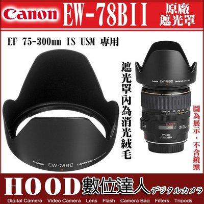 【數位達人】Canon EW-78BII  原廠遮光罩 EF 28-135mm 用