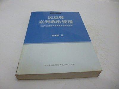 1本100元-- 民意與台灣政治變遷-游盈隆-月旦出版《中國名著選譯叢書 91 明代文言短篇小說 (精裝) 錦繡出版》