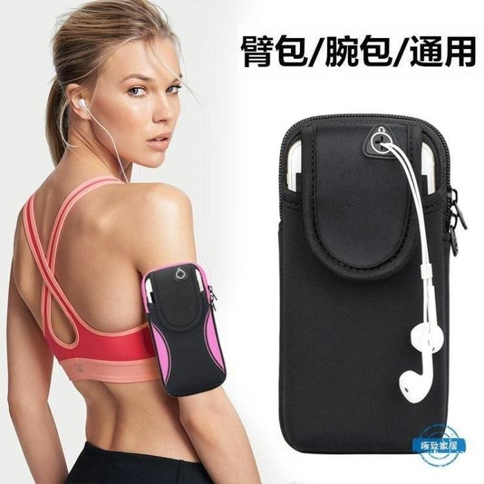 BELOCO 臂包蘋果X跑步手機臂包IPHONE7PLUS運動健身BE655