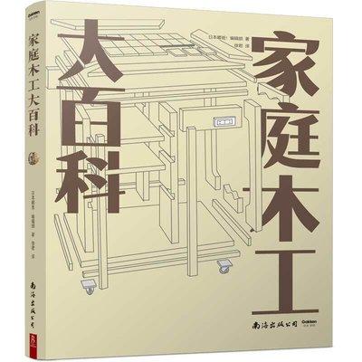 2【手工藝DIY】家庭木工大百科(這是一本詳細介紹自己動手制作收納用品的木工手冊)
