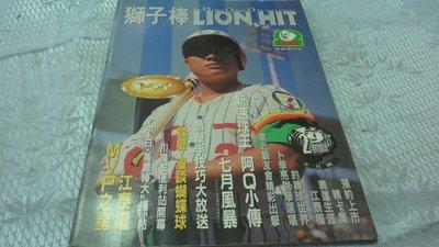 【阿公書房】E5雜誌期刊 運動~獅子棒LIONS HIT(NO.29)江泰權