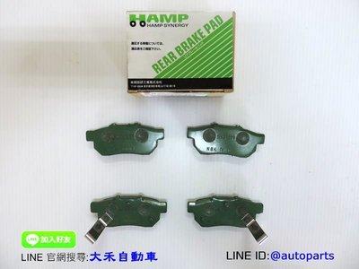 [大禾自動車] HAMP 煞車皮 來令片 (後) HONDA FIT K6 K8 2009-13 原廠