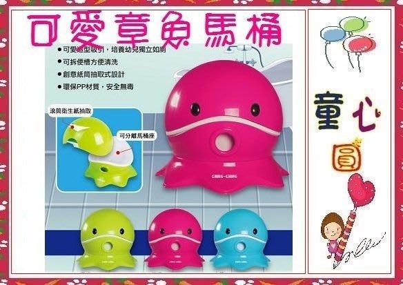 可愛章魚幼兒馬桶學便器~小章魚兒童馬桶座-可拆便槽方便清洗◎童心玩具1館◎
