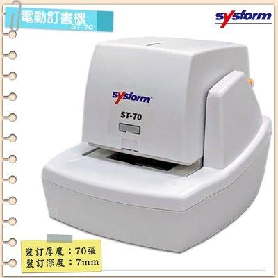 公家機關指定款~SYSFORM ST-70 電動訂書機 釘書機 自動訂書機 自動釘書機 裝訂 訂書器 訂書針