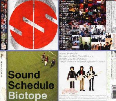 (日版全新未拆) Sound Schedule 4張一起賣  Complete SS 2CD+Biotope+456