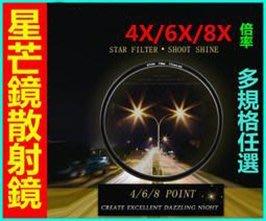 超薄多層鍍膜【星光鏡】星芒鏡散射鏡67mm 多規格任選 濾鏡單眼相機尼康索尼攝影棚偏光微距登山NiSi參考 桃園市