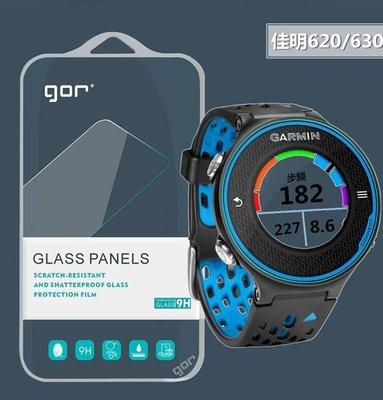 發仔~Garmin Forerunner 620 630 2片裝 GOR 鋼化玻璃保護貼 玻璃貼 鋼膜 手表