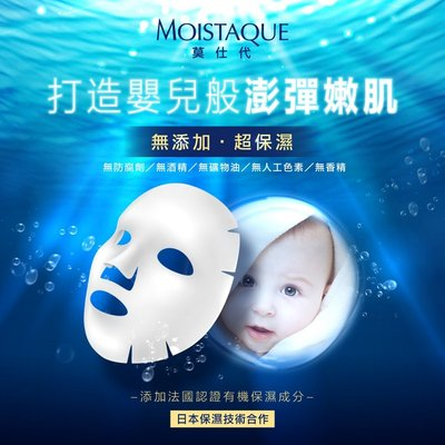 【MOISTAQUE 莫仕代】24H嬰兒肌保濕面膜30片(敏感肌乾燥肌適用-日本保濕技術)買就送唇膏(效期2020823