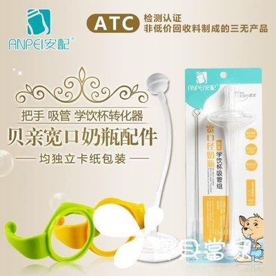 安配貝親奶瓶配件寬口奶瓶手柄寬口徑吸管配件把手ppsu通用手把BBDJ15601