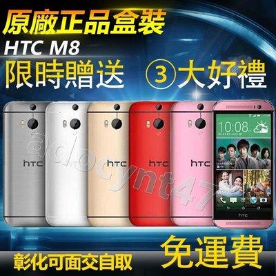 免運 送行動電源+保護套+鋼化膜 HTC One M8 16G/32G 5吋 四核心/支援4G