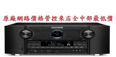 台中【傑克音響】Marantz SR8012 AV環繞擴大機,來電(店)網路最低價哦!!,台灣公司貨