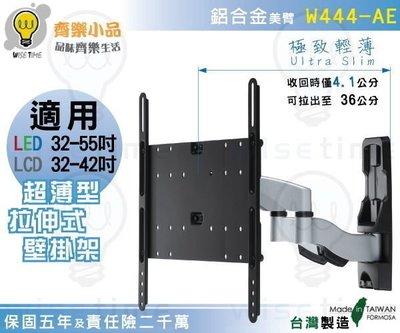齊樂~32-55吋LED超薄型壁掛架/電視架W444AE(台製)-可前後左右俯仰調整/適用孔距40x40cm以內/保5年