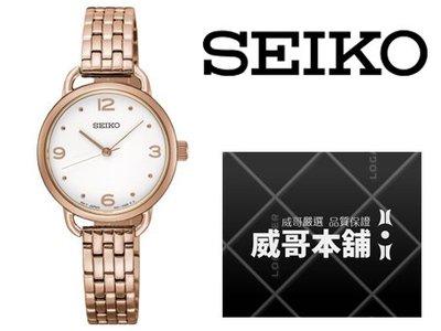 【威哥本舖】日本SEIKO全新原廠貨【附原廠盒】 SUR672P1 玫瑰金女石英錶