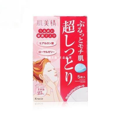 空運代購授權日本kracie肌美精深層浸透玻尿酸清潔面膜保濕補水收縮毛孔