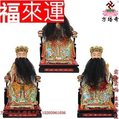 【福來運】16寸敦煌彩貼金三官大帝天官地官水官道教神像佛像