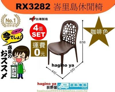 4張運費0元/荻野屋/RX3282/峇里島休閒椅/休閒椅/露營椅/塑膠椅/備用椅/RX3282/聯府/直購價