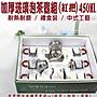 50406- 253- 興雲網購3店【加厚泡茶壺組(紅把...