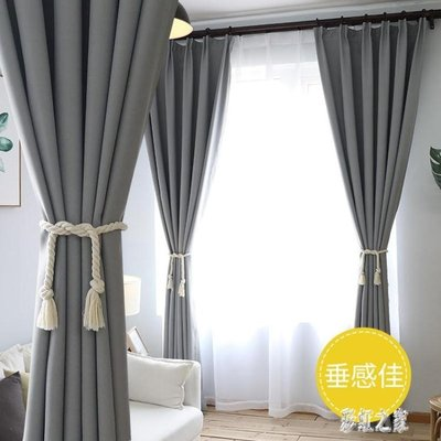 窗簾成品客廳臥室飄窗隔熱遮陽酒店北歐簡約窗簾純色全遮光布現代LB15850
