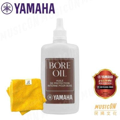 【民揚樂器】護木油 YAMAHA BO2 Bore oil 管樂保養品 優惠加購超細超細纖維琴布