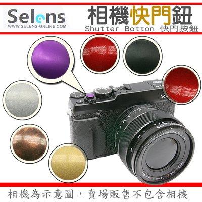Selens 快門鈕 快門按鈕 金屬 Fujifilm 富士 X100 X10 XPRO1 XE1 XE2 Leica