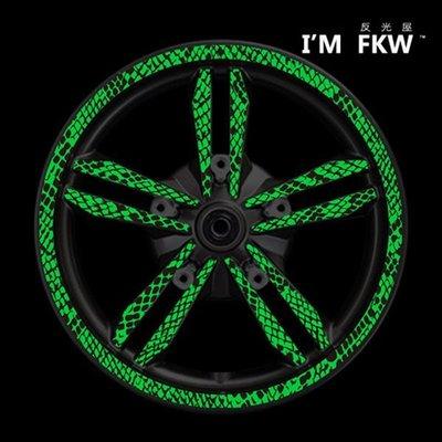 【反光屋FKW】G6/Racings雷霆S/雷霆王/雷霆B卡 蛇紋反光貼紙 五爪貼紙+12吋10mm輪框反光貼紙