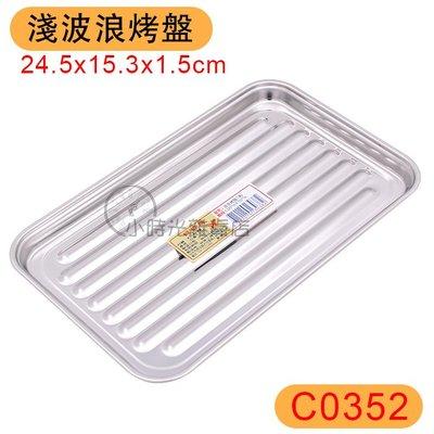 淺波浪烤盤 C0352 烤盤 不鏽鋼烤盤 白鐵烤盤 不鏽鋼方盤 波浪烤盤 304不鏽鋼 小時光雜貨店 劦