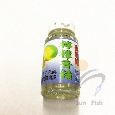 《三富釣具》老百王 檸檬精 商品編號 D-04