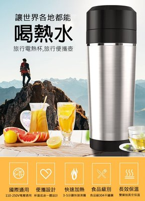 旅行電熱杯 加熱保溫杯 出國旅遊全球通用 110-250V通用 304不鏽鋼 便攜熱水壺 3-5分鐘速熱 長效保溫