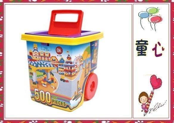 寶貝的樂高-台灣製我高ok積木ok-拉桿箱積木筒~小積木500pcs◎童心玩具1館◎
