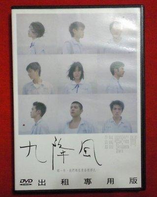 *鈺樂影音館*正版DVD~九降風 ~鳳小岳*張捷*紀培慧主演(直購價)