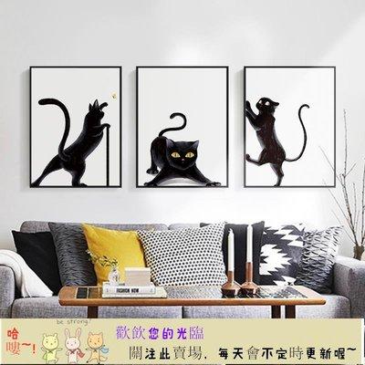 居家生活XSX 可愛貓咪簡約現代客廳裝飾畫創意動物沙發背景墻壁掛畫