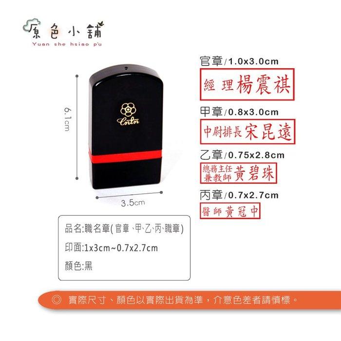 ☁️原色小舖☁️ 職名章(甲種,乙種,丙種,官章) 連續印章  印面1X3cm~0.7X2.7cm 可客製內容