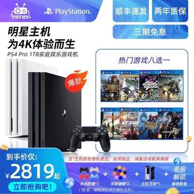 遊戲機Sony/索尼PlayStation4 PS4 Pro slim 4K主機體感家用游戲機 年貨送男朋友送老公ps4