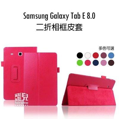 【飛兒】多色可選!Samsung Tab E 8.0  二折相框皮套 相框式 支架皮套 商務式 保護套 保護殼 T377